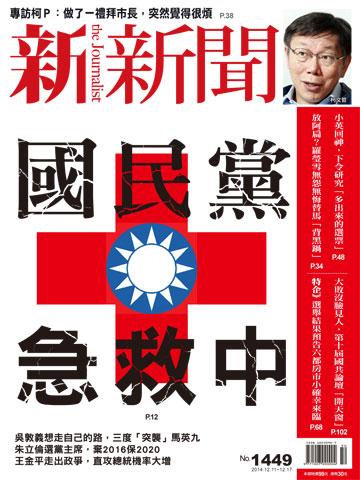 馬英九總統的「功績」