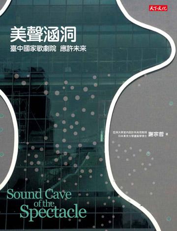 美聲涵洞 臺中國家歌劇院 應許未來