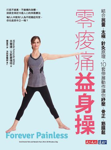 零痠痛益身操:結合芭蕾、太極、針灸原理,10套伸展動作讓你紓壓、骨正、筋膜鬆