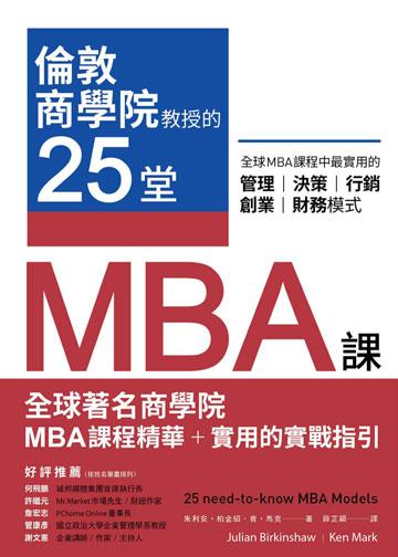 倫敦商學院教授的25堂MBA課:全球MBA課程中最實用的管理、決策、行銷、創業、財務模式