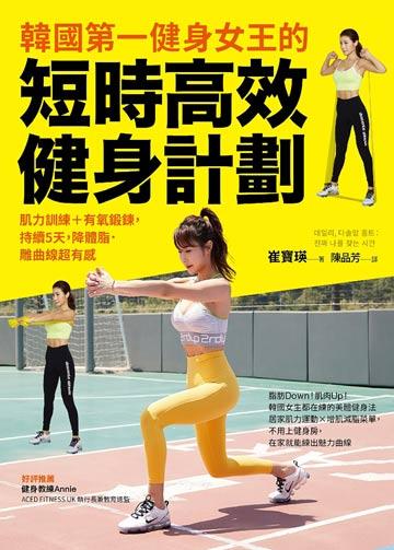 韓國第一健身女王的短時高效健身計劃