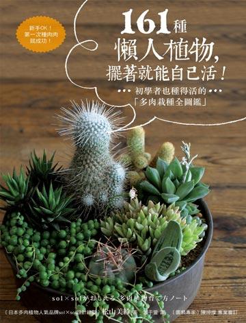 161種懶人植物,擺著就能自己活:初學者也種得活的「多肉栽種全圖鑑」