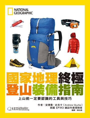 國家地理終極登山裝備指南: 上山前一定要認識的工具與技巧
