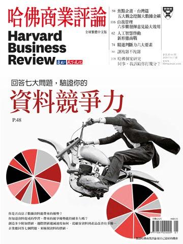 哈佛 商業 評論 中文 版