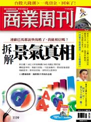 [wm5/綠色版]台灣商業周刊第1119期拆解景氣真相,台股大錢潮